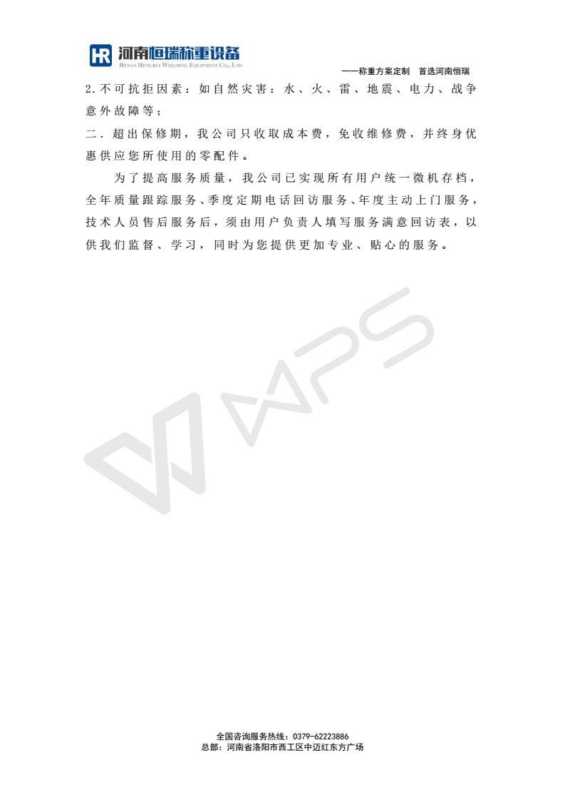 河南恒瑞称重设备有限公司SCS-60T数字汽车衡称重解决方案_15.jpg